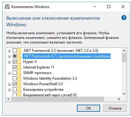 Скачать NET Framework для Windows 10